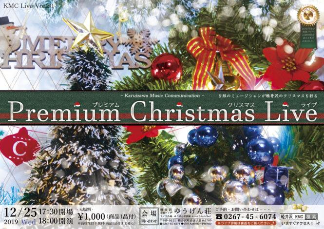 プレミアムクリスマスライブを開催します♪