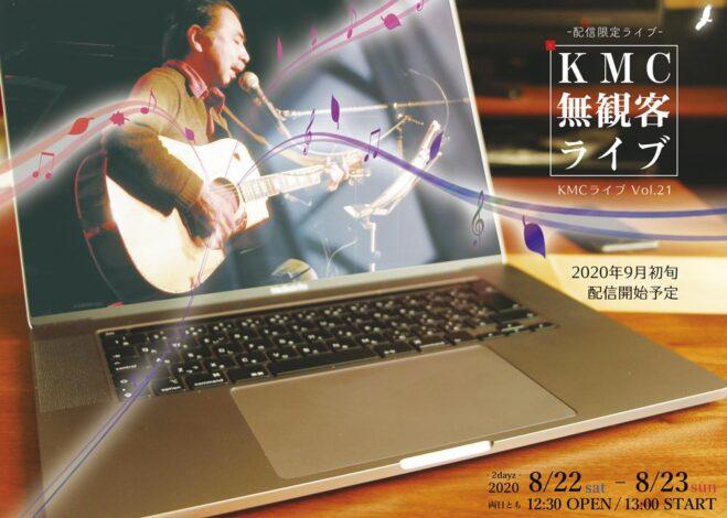 KMC無観客ライブ -KMCライブ Vol.21- 開催しました♪