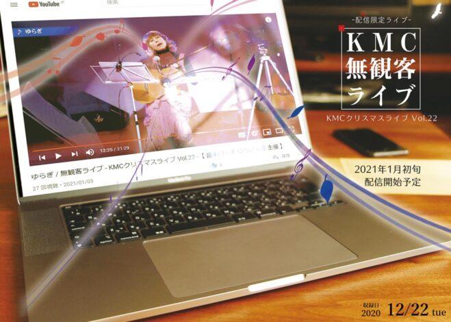 KMC無観客クリスマスライブ – Vol.22 – 開催しました♪