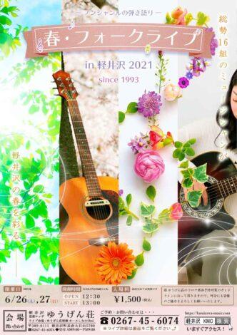 春フォークライブ in 軽井沢 2021を開催します♪